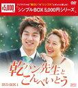 ���p���搶�Ƃ�����Ƃ� DVD-BOX1 [ �R���E�� ]