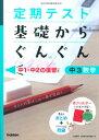 定期テスト基礎からぐんぐん中3数学〔2014年新版 [ 学研教育出版 ]
