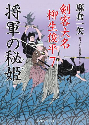 将軍の秘姫 剣客大名柳生俊平7 (二見時代小説文庫) [ 麻倉一矢 ]