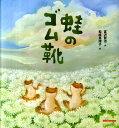 蛙のゴム靴 [ 宮沢賢治 ]