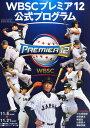 ベースボールマガジン増刊 プレミア12公式プログラム 2015年 12月号 [雑誌]
