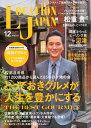 LOCATION JAPAN (ロケーション ジャパン) 2015年 12月号 [雑誌]