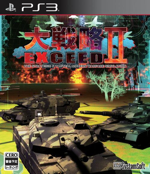 【予約】大戦略エクシード2 PS3版