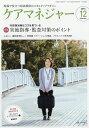 ケアマネージャー 2016年 12月号 [雑誌]