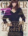 GINGER (ジンジャー) 2016年 12月号 [雑誌]