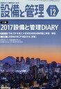 設備と管理 2016年 12月号 [雑誌]