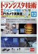トランジスタ技術 2016年 12月号 [雑誌]