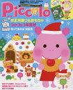 Piccolo (ピコロ) 2016年 12月号 [雑誌]