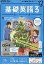 NHK ラジオ 基礎英語3 CD付き 2016年 12月号 [雑誌]