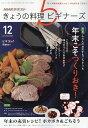 NHK きょうの料理ビギナーズ 2016年 12月号 [雑誌]