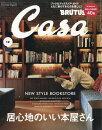 Casa BRUTUS (カーサ・ブルータス) 2016年 12月号 [雑誌]