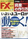 月刊 FX (エフエックス) 攻略.com (ドットコム) 2016年 12月号 [雑誌]