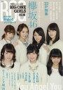 BIG ONE GIRLS (ビッグワンガールズ) No.36 2016年 12月号 [雑誌]