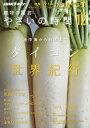 NHK 趣味の園芸 やさいの時間 2016年 12月号 [雑誌]