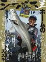 Lure magazine salt (ルアーマガジン・ソルト) 別冊 シーバス王 Vol.8 2016年 12月号 [雑誌]