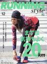 Running Style (ランニング・スタイル) 2016年 12月号 [雑誌]