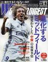 WORLD SOCCER DIGEST (ワールドサッカーダイジェスト) 2016年 12/1号 [雑誌]