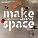 make space スタンフォード大学dスクールが実践する創造性を最大 [ スコット・ドーリー ]