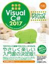 作って覚えるVisual C# 2017 デスクトップアプリ入門 [ 荻原 裕之 ]