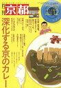 月刊 京都 2016年 12月号 [雑誌]