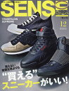 SENSE (センス) 2016年 12月号 [雑誌]