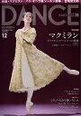 DANCE MAGAZINE (ダンスマガジン) 2016年 12月号 [雑誌]