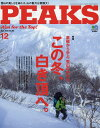 PEAKS (ピークス) 2016年 12月号 [雑誌]