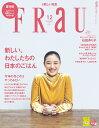 FRaU (フラウ) 2016年 12月号 [雑誌]