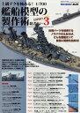 MODEL Art (モデル アート) 増刊 上級テクを極める!艦船模型の製作術 総ざらい3 201