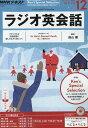 NHK ラジオ ラジオ英会話 2016年 12月号 [雑誌]