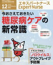 Expert Nurse (エキスパートナース) 2016年 12月号 [雑誌]