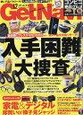 GET Navi (ゲットナビ) 2016年 12月号 [雑誌]