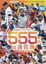2016メジャーリーガー555人の通信簿 2016年 12月号 [雑誌]