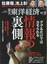 週刊 東洋経済 2016年 12/10号 [雑誌]
