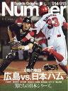 Sports Graphic Number (スポーツ・グラフィック ナンバー) 2016年 12/