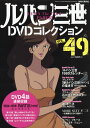 ルパン三世DVDコレクション 2016年 12/13号 [雑誌]