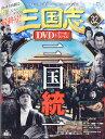 三国志DVD (ディーブイディー)&データファイル 2016年 12/22号 [雑誌]