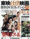 隔週刊 東映任侠映画傑作DVDコレクション 2016年 12/20号 [雑誌]