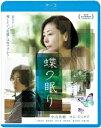 蝶の眠り【Blu-ray】 [ 中山美穂 ]