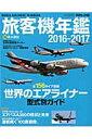 旅客機年鑑(2016-2017) (イカロスmook) [ 青木謙知 ]