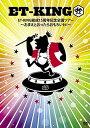 ET-KING結成15周年記念全国ツアー ?おまえとおったらおもろいわ!? [ ET-KING ]