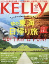 KELLy (���) 2016ǯ 12��� [����]