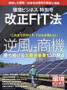 環境ビジネス 改正FIT法特別号 2016年 12月号 [雑誌]