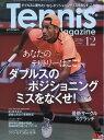 Tennis Magazine (テニスマガジン) 2016年 12月号 [雑誌]