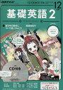 NHK ラジオ 基礎英語2 CD付き 2016年 12月号 [雑誌]