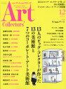 Artcollectors (アートコレクターズ) 2016年 12月号 [雑誌]