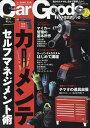Car Goods Magazine (カーグッズマガジン) 2016年 12月号 [雑誌]