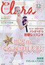Clara (クララ) 2016年 12月号 [雑誌]