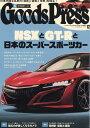 Goods Press (グッズプレス) 2016年 12月号 [雑誌]