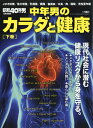 昭和40年男増刊 中年男の健康講座 下巻 2016年 12月号 [雑誌]